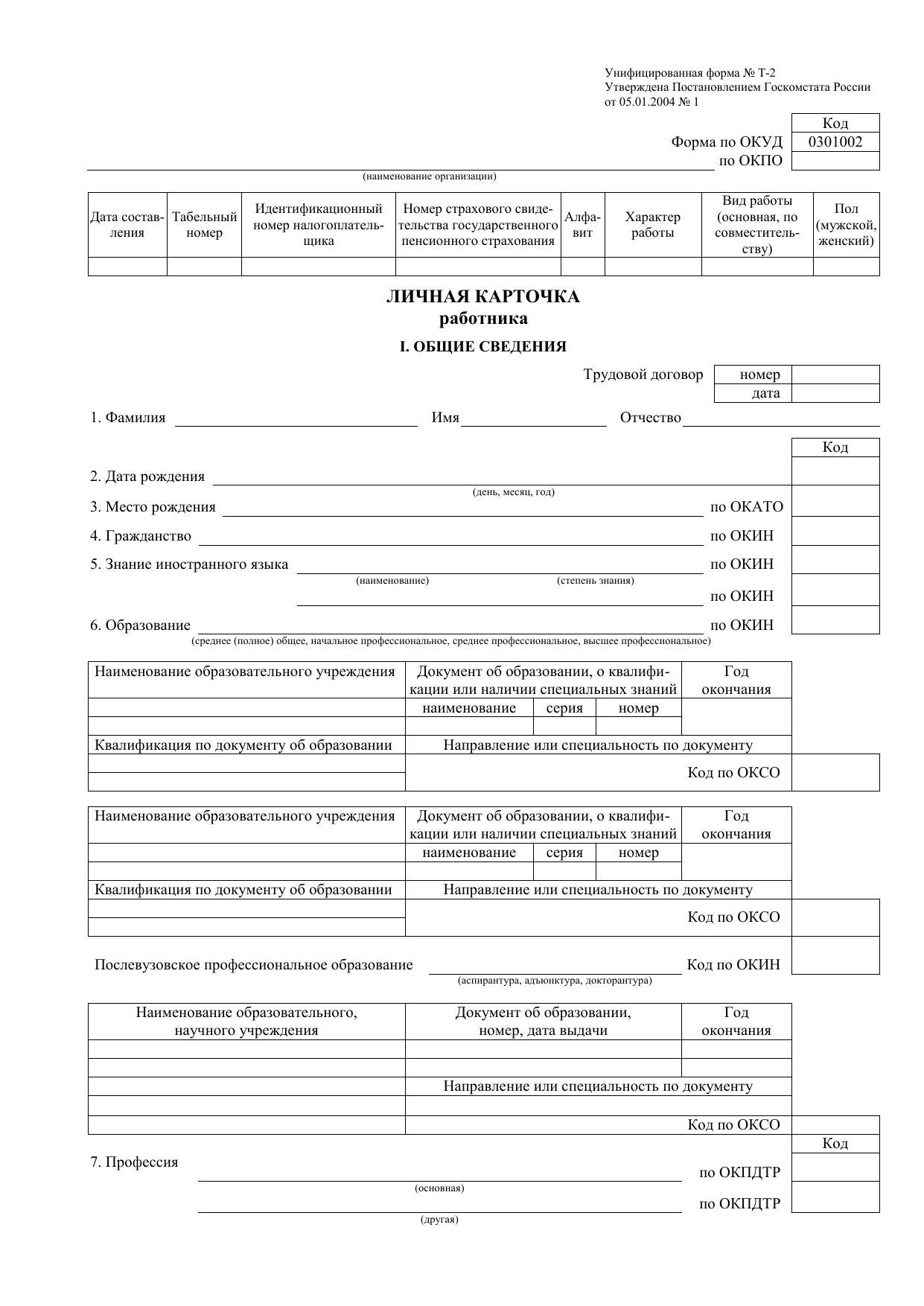 бланк формы 6 для регистратора